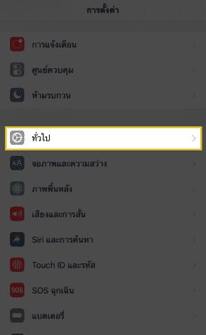 ดาวน์โหลด สำหรับระบบ iOS - Step 4