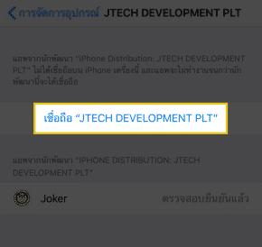ดาวน์โหลด สำหรับระบบ iOS - Step 7