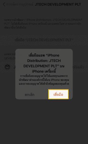 ดาวน์โหลด สำหรับระบบ iOS - Step 8